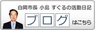 白岡市長 小島すぐるの活動日記 ブログ