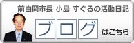 前白岡市長 小島すぐるの活動日記 ブログ