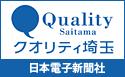 クオリティ埼玉 日本電子新聞社